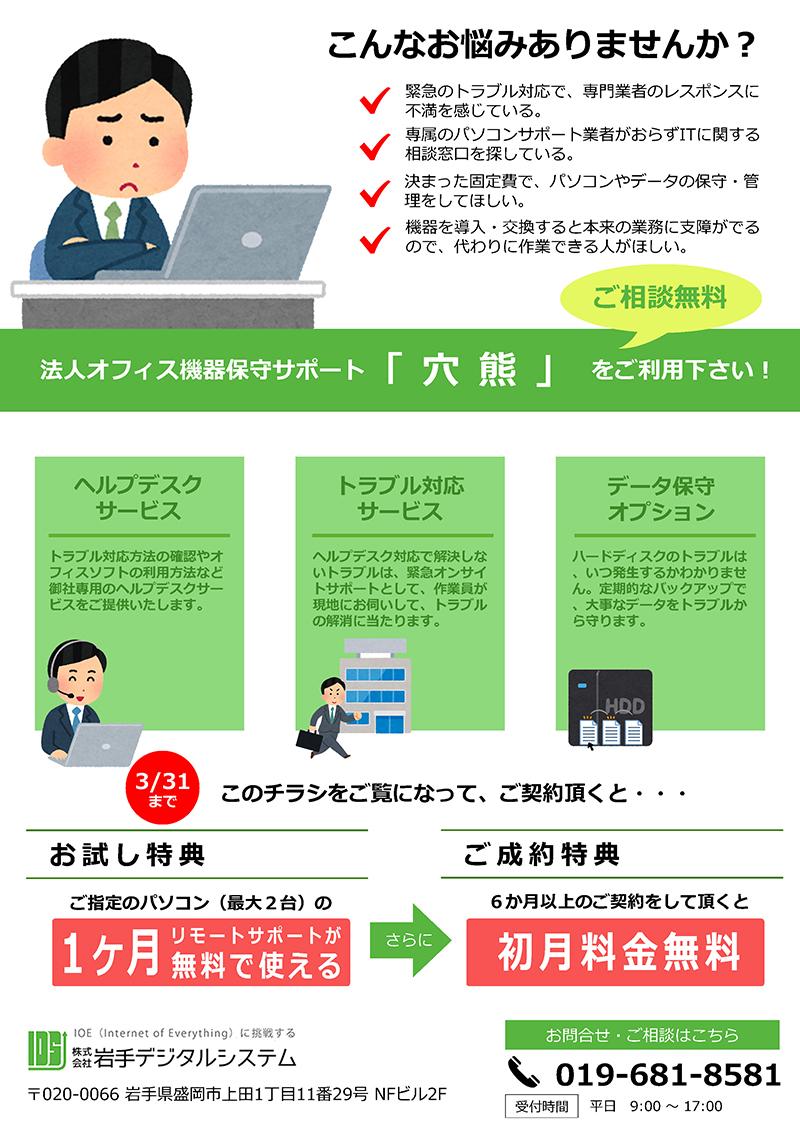 法人向けオフィス機器保守サポート【穴熊】
